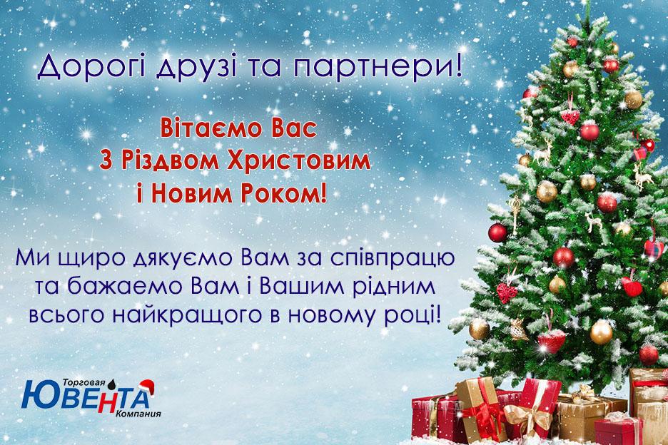 Поздравляем Вас с Новым Годом и Рождеством Христовым!